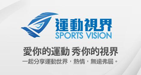 運動視界Sports Vision